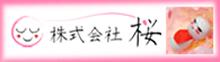 株式会社 桜